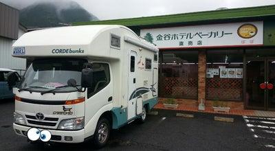 Photo of Bakery 金谷ホテルベーカリー「ぽぽ」 at 久次良町1790-1, Nikkō, Japan