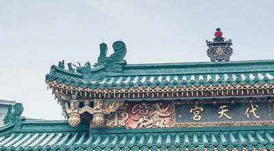 Photo of Temple 代天宮 Dai Tien Kung at 鼓山區鼓波街27號, 高雄市 804, Taiwan