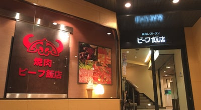 Photo of BBQ Joint ビーフ飯店 at 荻野8-48, Itami 664-0002, Japan