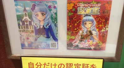 Photo of Arcade SOYU Family Game Field 銀河モール花巻店 at 高木16-68-6, 花巻市 025-0016, Japan