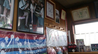 Photo of Japanese Restaurant お好み 一茶 at 向島町5534, 尾道市, Japan