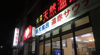 Photo of Spa 大箇温泉 at Japan