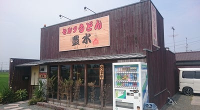 Photo of Ramen / Noodle House セルフうどん 豊水 at 玉之江573-1, 西条市, Japan