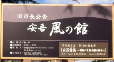 Photo of Historic Site 安吾風の館 at 新潟市, Japan