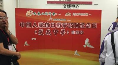 Photo of Concert Hall Ngau Chi Wan Civic Centre at Ngau Chi Wan Municipal Services, Ngau Chi Wan, Hong Kong