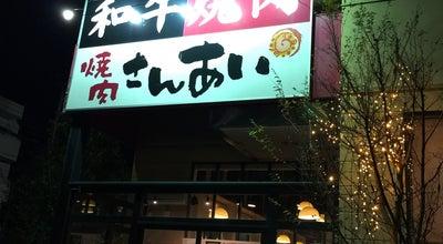Photo of Asian Restaurant 焼肉さんあい幸町店 at 幸町1-17-23, 志木市 353-0006, Japan