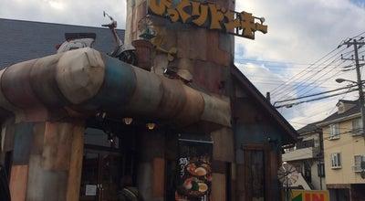 Photo of Steakhouse びっくりドンキー 船橋芝山店 at 芝山5-38-3, 船橋市, Japan