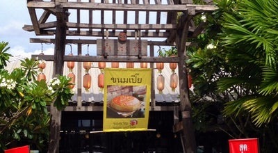 Photo of Asian Restaurant ขนมเปี๊ยบางคล้า. : ตั้ง เซ่ง จั้ว at Thailand