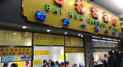 Photo of Dessert Shop 百花甜品店   Baihua Dessert Store at 文明路210号(近中山图书馆), Guangzhou, Gu, China
