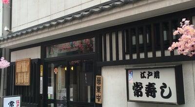 Photo of Sushi Restaurant 常寿し(寿し・てんぷら・一品料理) at 新鍛冶町9-2, 弘前市, Japan