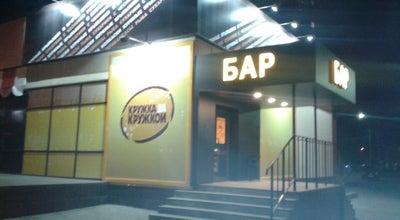 Photo of Bar Ронни at Школьная Ул., 44б, Ижевск 426054, Russia