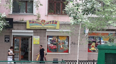 Photo of Bookstore Пиши-читай at Russia