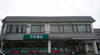 Photo of Bookstore 今井書店 倉吉店 at 昭和町2-254, 倉吉市 682-0806, Japan