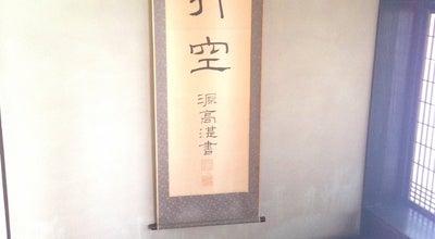 Photo of Historic Site 森鴎外旧居 at 小倉北区鍛冶町1-7-2, 北九州市 802-0004, Japan