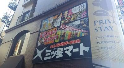 Photo of Sake Bar 三ツ星マート 甲府駅前店 at 丸の内1-7-4, 甲府市, Japan