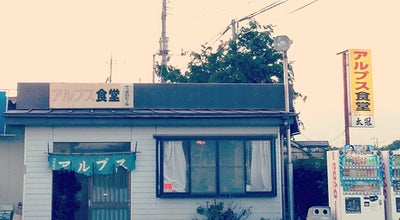 Photo of Diner アルプス食堂 at 中田町中條1027-1, 韮崎市 407-0262, Japan