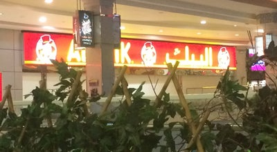 Photo of Fast Food Restaurant البيك at Www.albaik.com/ar, Saudi Arabia