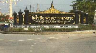 Photo of Buddhist Temple วัดไร่ขิง (วัดมงคลจินดาราม) Wat Rai King (Wat Mongkhon Chindaram) at 50 Moo 2, Sam Phran 73210, Thailand