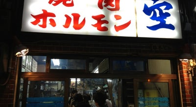 Photo of BBQ Joint 焼肉ホルモン 空 鶴橋本店 at 天王寺区下味原町1-10, 大阪市 543-0025, Japan