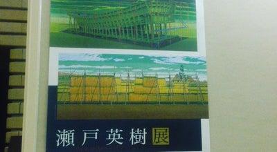 Photo of Art Gallery 北海道立函館美術館 at 五稜郭町37-6, 函館市, Japan