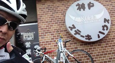 Photo of Steakhouse 神戸ステーキハウス at 熊川1115, 福生市 197-0003, Japan