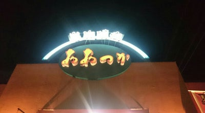 Photo of BBQ Joint 焼肉おおつか 鹿沼店 at 西茂呂3-52-12, 鹿沼市, Japan