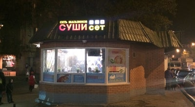 Photo of Sushi Restaurant Суши Сет at Russia