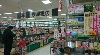 Photo of Bookstore 夢屋書店 ピアゴ八劔店 at 八剱町長野1-3, 岩倉市 482-0031, Japan