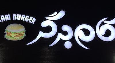 Photo of Burger Joint کام برگر | kam Burger at Daneshgah Bvld, Yazd, Iran