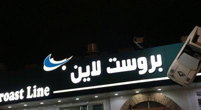 Photo of Fried Chicken Joint Broast Line | بروست لاين at Riyadh, Saudi Arabia