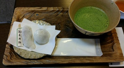 Photo of Dessert Shop やわた走井餅老舗 at 八幡高坊19, 八幡市 614-8005, Japan