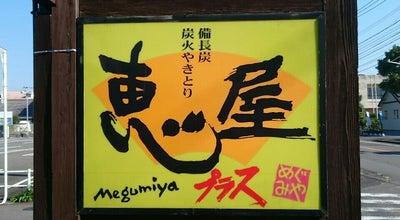 Photo of Sake Bar 恵屋プラス 大島店 at 大島町原ノ前1435, 宮崎市, Japan