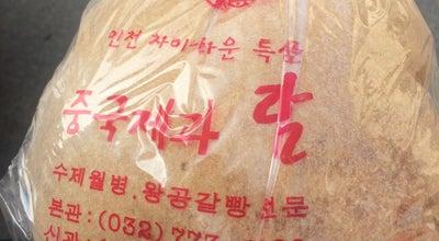 Photo of Bakery 중국제과 담(譚) at 중구 차이나타운로 37-24, 인천광역시, South Korea