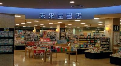 Photo of Bookstore 未来屋書店 イオンモール秋田店 at 御所野地蔵田1-1-1, 秋田市, Japan