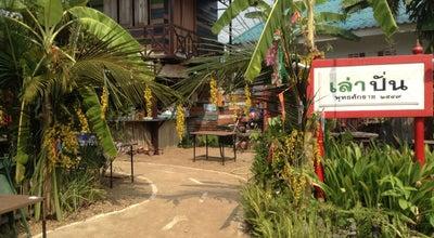 Photo of Beer Garden ร้านเล่าปั่น พุทธศักราช 2549 at Thailand