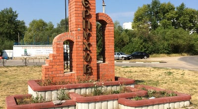 Photo of Outdoor Sculpture Стела Серпухов at Улица Войкова, Серрухов, Russia