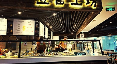 Photo of Salad Place 豆苗工坊 Sproutworks at 123 Xing Ye Road,, Shanghai, China