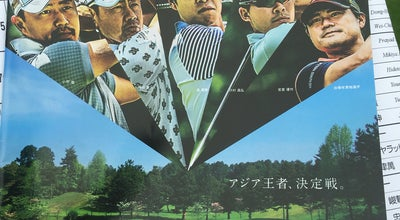 Photo of Golf Course 茨木カンツリー倶楽部 at 中穂積25, 茨木市 567-0034, Japan