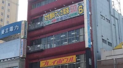 Photo of Bowling Alley 仙台プレイボウル at 青葉区中央4-1-3, 仙台市, Japan