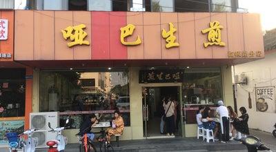 Photo of Chinese Restaurant 哑巴生煎 at 平江区临顿路温家岸12号, Suzhou, Ji, China