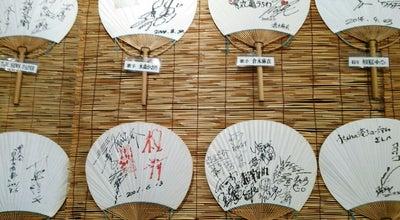 Photo of History Museum うちわの港ミュージアム at 香川県丸亀市港町307-15, kagawa, Japan