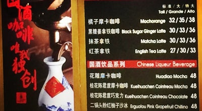 Photo of Cafe Pacific Coffee - Bell Tower Brunch 太平洋咖啡(钟楼店) at 1# North Street, Xian, Sh 710000, China