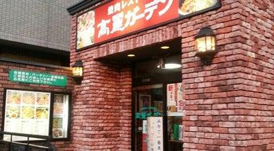 Photo of BBQ Joint 高麗ガーデン 浜寺店 at 西区浜寺諏訪森町西4-380-3, Sakai 592-8347, Japan