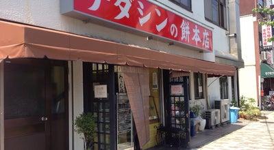 Photo of Dessert Shop ナダシンの餅 本店 at Japan