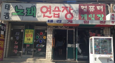 Photo of Arcade 태경오락실 at 수원 아대근처, South Korea