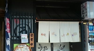 Photo of Ramen / Noodle House 湯河原うどん うさぎや at Japan