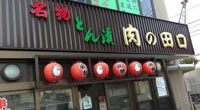 Photo of Butcher 肉の田口 at 水引1-15-12, 厚木市 243-0004, Japan