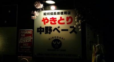 Photo of Food 西弘 やきとり 中野ベース at 中野1-9-14, 弘前市 036-8155, Japan