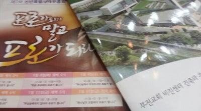 Photo of Church 부전교회 at 부산진구 새싹로14번길 7, 부산광역시, South Korea
