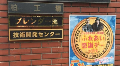 Photo of Brewery ニッカウヰスキー 柏工場 at 増尾字松山967, 柏市, Japan
